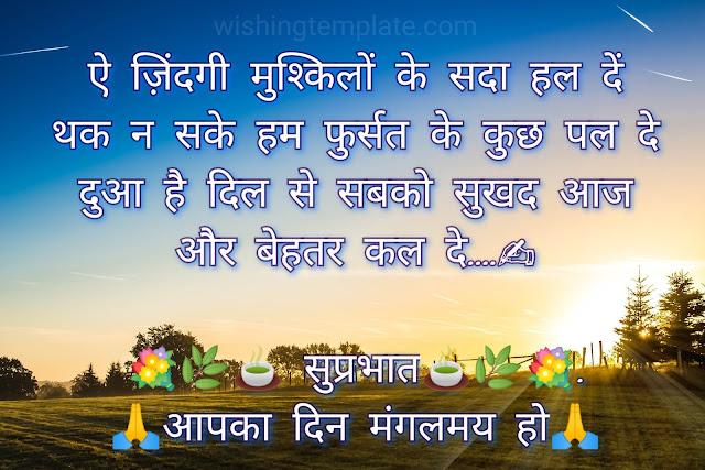 suprabhat image for whatsapp