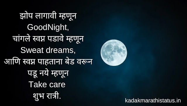 Good night message in marathi|शुभ रात्री | Good Night sms marathi|good night marathi quotes