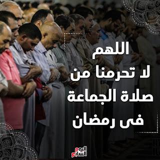 اللهم بلغنا رمضان وقد رفعت عنا الوباء