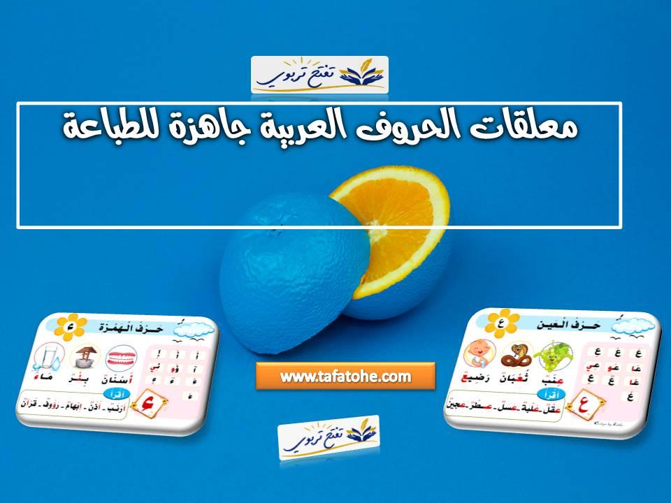 معلقات الحروف العربية جاهزة للطباعة