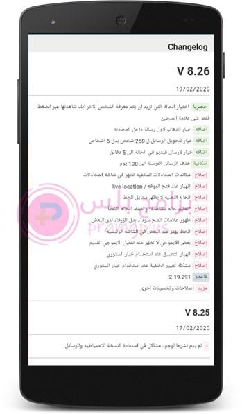مميزات واتساب يو yowhatsapp اخر تحديث مجانا