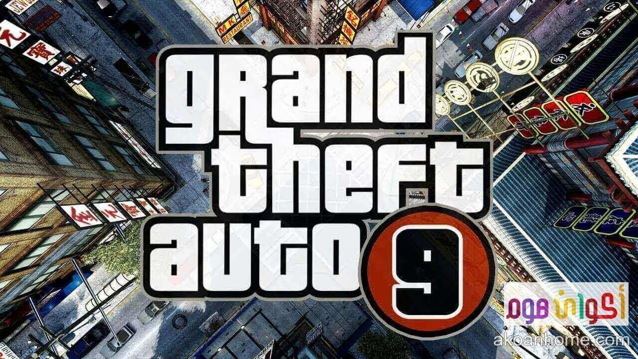 تحميل لعبة جاتا 9 للكمبيوتر GTA 9 برابط مباشر من ميديا فاير