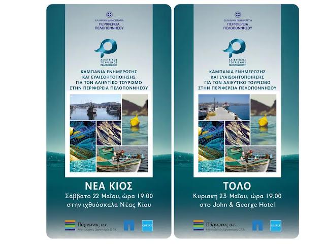 """Η Αλιευτικός Τουρισμός στην Αργολίδα """"περνάει¨ από Νέα Κίο και Τολό"""