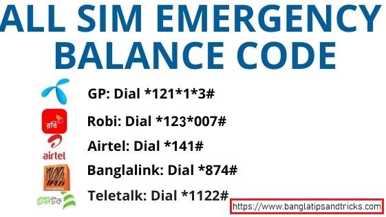 সকল সিমে ইমার্জেন্সি ব্যালেন্স নেয়ার উপায় - Emergency Balance Code For All SIM