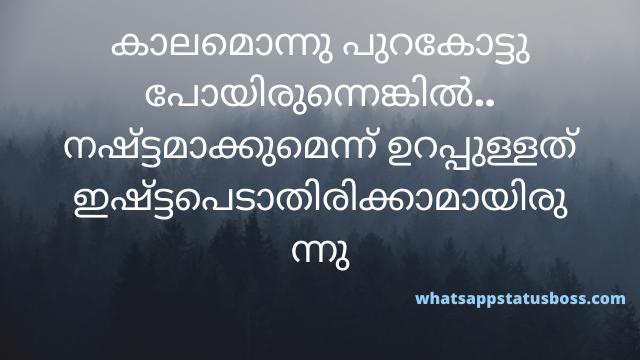 nice malayalam quotes