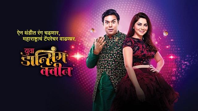 Zee Marathi Dancing Queen Audition Online from Home?