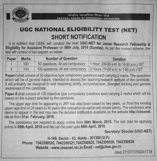 UGC NET July 2018 Revised pattern notification Apply online
