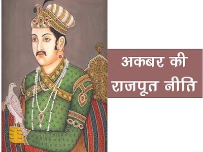 अकबर की राजपूत नीति Akbar's Rajput policy