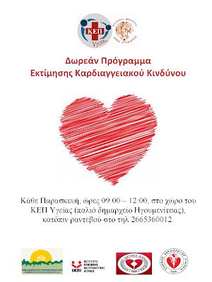 ΗΓΟΥΜΕΝΙΤΣΑ- ΚΕΠ Εκτίμηση καρδιαγγειακού κινδύνου