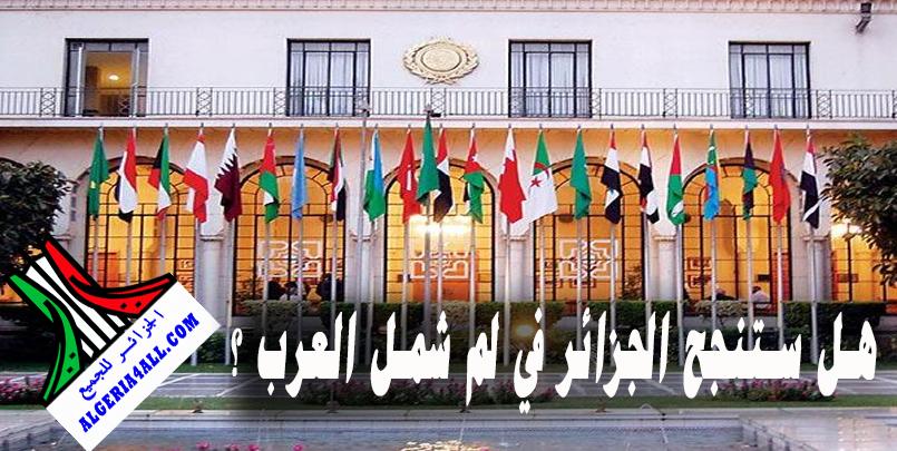 القمة العربية بالجزائر
