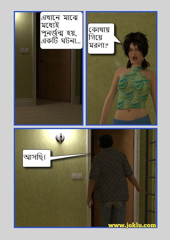 Place of rebirth Bengali joke