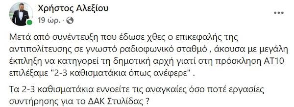 Τι απαντά ο Χρήστος Αλεξίου, Εντεταλμένος Σύμβουλος Αθλητισμού & Νέας Γενιάς  Δήμου Στυλίδας, στον Γιάννη Αποστόλου