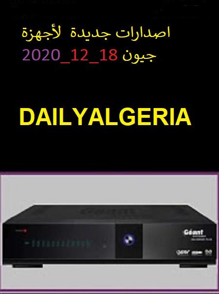 اصدارات جديدة اليوم لأجهزة جيون 18_12_2020