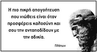 40 από τα καλύτερα γνωμικά του Πλάτωνος, μια σοφία αιώνων.
