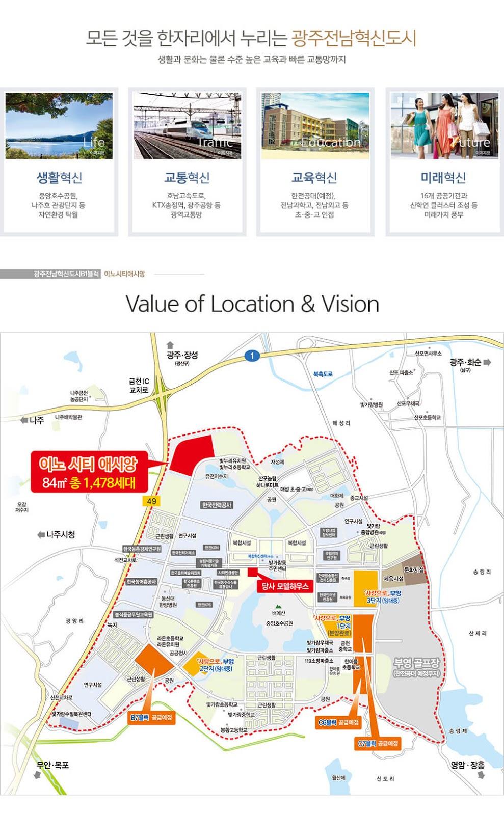 광주 전남 혁신도시 이노시티 애시앙 입지환경