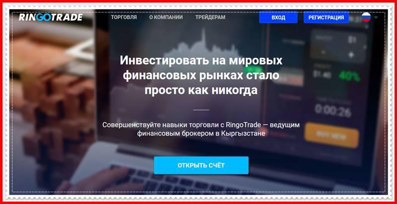 [Мошеннический сайт] ringotrade.com– Отзывы, развод? Компания RingoTrade мошенники!