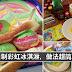不用冰淇淋机,也可以做彩虹冰淇淋,做法超简单~