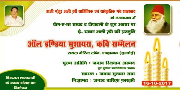 All-India-Mushaira-Shahabad