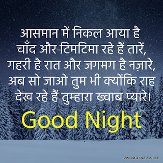 good-night-shayari-with-image