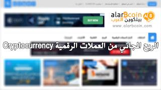 الربح المجاني من العملات الرقمية Cryptocurrency