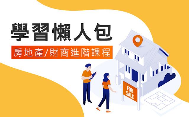 房地產財商進階課程推薦