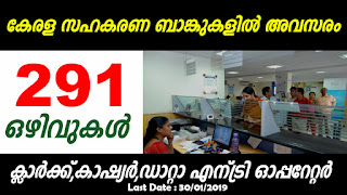 CSEB Kerala Recruitment 2019 - Apply Now  for Junior Clerk, Cashier, Secretary, Data Entry Operator and others