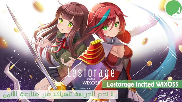 الحلقة الأخيرة من الأنمي البسيكولوجي Lostorage مترجم أون لاين