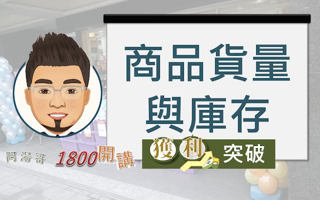 【連鎖店獲利突破365】第67集 商品貨量與庫存