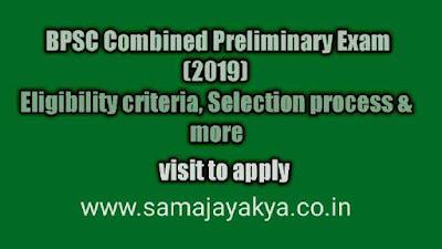 BPSC Combined Preliminary Exam (2019) - Eligibility criteria,
