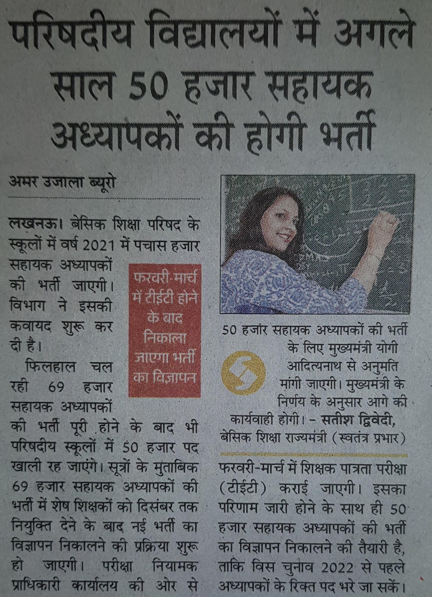 UP Assistant Teacher Vacancy 2021, Sahayak Adhyapak 50000 Bharti