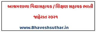 Ranivavnesh Ashram Shala Vidhyasahayak & Shikshan Sahayak Posts Recruitment 2021
