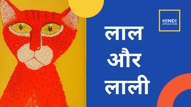 Red and rouge story in Hindi