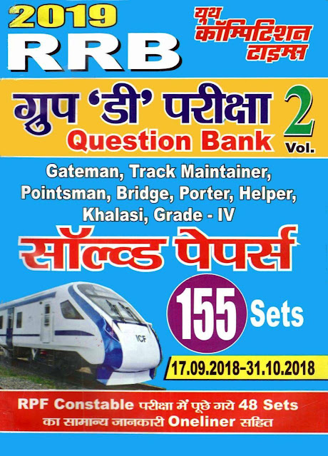 RRB Group D Solved Papers : for all Competitive Exams PDF
