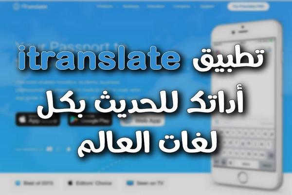 إليك تطبيق itranslate للترجمة الدقيقة للكلمات والنصوص
