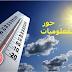 الطقس اليوم في مصر يوم السبت 25 ابريل