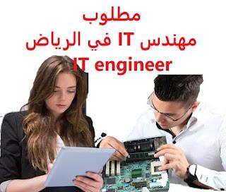 وظائف السعودية مطلوب مهندس IT في الرياض IT engineer