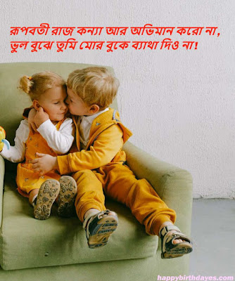 Bangla romantic sms for love