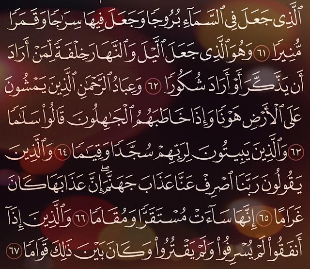 شرح وتفسير سورة الفرقان surah-Al-Furqan  ( من الآية 56 إلى الاية 67 )