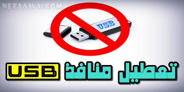 كيفية-تعطيل-منافذ-اليو-إس-بي-USB