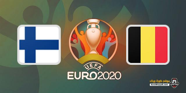 نتيجة مباراة فنلندا وبلجيكا اليوم 21 يونيو 2021 في يورو 2020