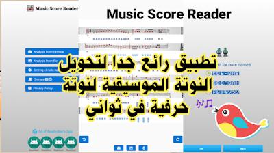 تنزيل تطبيق رائع جدا لتحويل النوتة الموسيقية لنوتة حرفية في ثواني | Music Score Reader