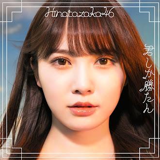 [Lirik+Terjemahan] Hinatazaka46 - Kimi Shika Katan (Hanya Kamu yang Terbaik)
