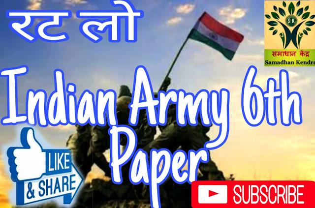 बहुत ही महत्वपूर्ण प्रश्नों के साथ इंडियन आर्मी मॉडल पेपर