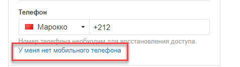 ايميل روسي بدون رقم هاتف