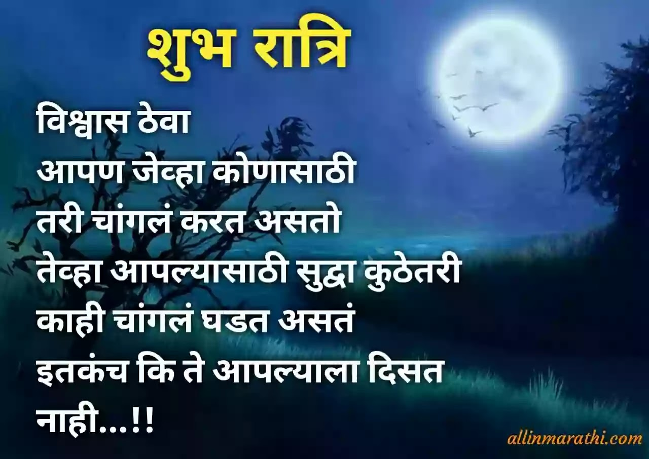 Good night marathi