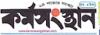 karmasangsthan  21st August 2019 epaper weekly karmasangsthan patrika bengali today || karmasangsthan - কর্মসংস্থান পেপার