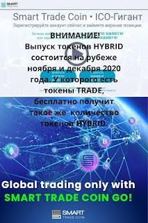 Выпуск нового токена HYBRID платформой Smart Trade Coin. Picture.