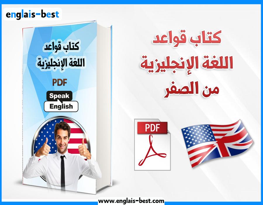 تحميل كتاب قواعد اللغة الإنجليزية في 175 ورقة pdf