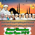Keluarga Besar DPP FPI Mengucapkan Selamat Menunaikan Ibadah Puasa 1441 H