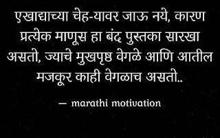 motivational quotes in marathi pdf